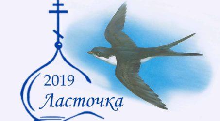Фестиваль «Ласточка» — 2019